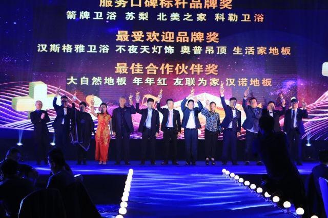 2018红星美凯龙战微颁布匹 歌响行业春天季最强大音