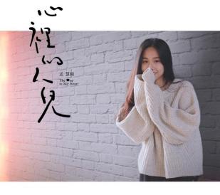 强东玥打Call:孟慧圆参加《这就是歌唱》