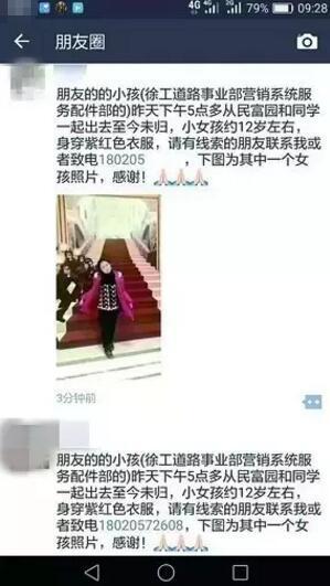 徐州两名12岁女孩同时失踪 结伴离家称要出去创业