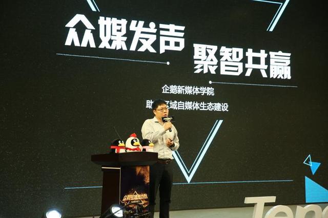 助力新媒体 腾讯企鹅号城市计划南京站完美落地