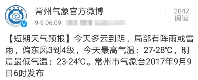 常州今日多云到阴局部有阵雨或雷雨 最高气温28℃