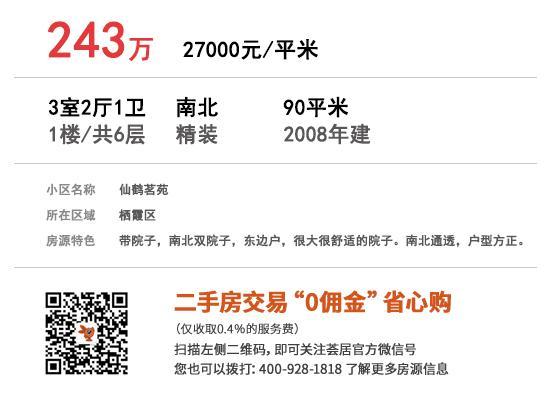 仙鹤茗苑 90㎡ 243万