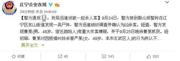 南京一女子被绑砖块沉入河底案告破 系情杀