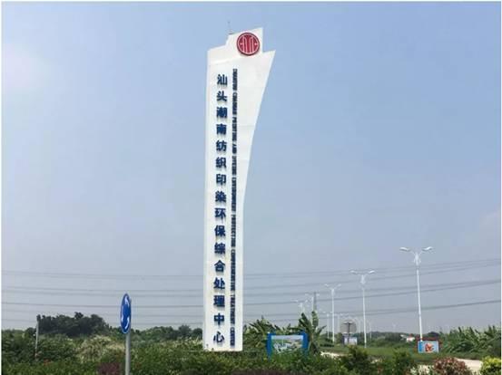 汕头市市长视察中信环境技术潮南纺织印染中心