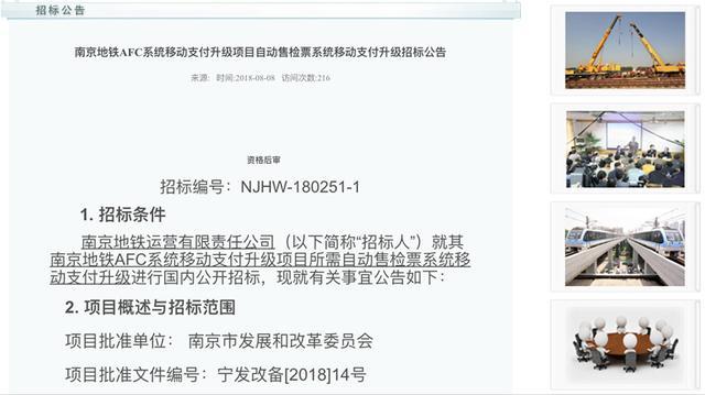 最快今年年底 南京市民可刷手机乘坐地铁