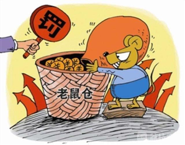 """南京一男子年薪百万 操作""""老鼠仓""""获利140万被批捕"""