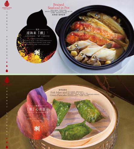 金海华·悦食东方,为中国开启东方华宴名录