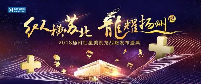 2018红星美凯龙战略发布 唱响行业春季最强音