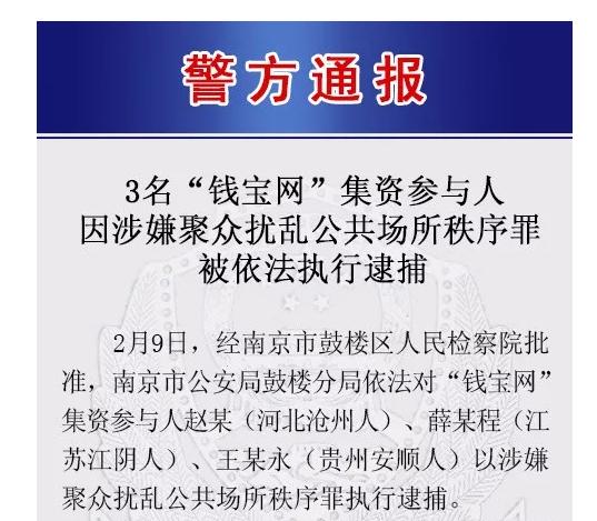 """3名""""钱宝网""""集资参与人扰乱公共场所秩序被逮捕"""
