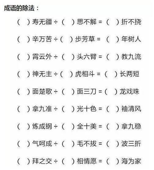 语文成语结合数学运算法则 新颖又好记