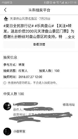 网友中奖两千元天津盘山门票 近俩月没寄到