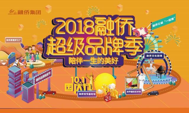 2018融侨超级品牌季全国开启