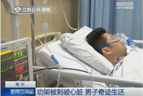 一男子劝架被刺破心脏 医生用手伸进胸腔按压奇迹生还