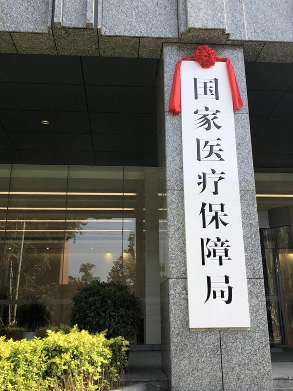 国家医疗保障局正式挂牌 胡静林任局长