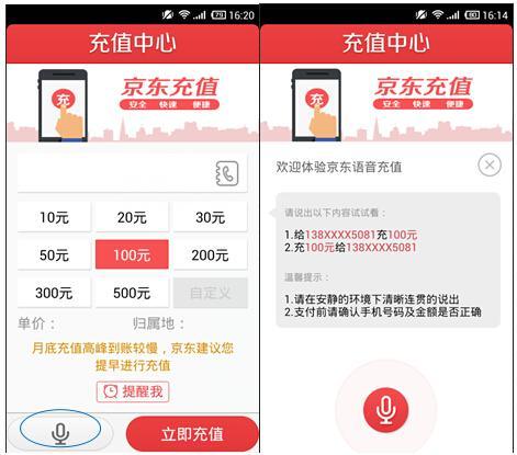 充值中�_京东app中手机充值出现了语音充值功能