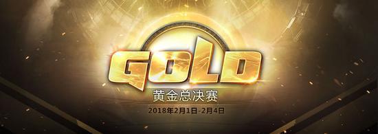 黄金总决赛2月1日打响 年度盛典即将开放投票