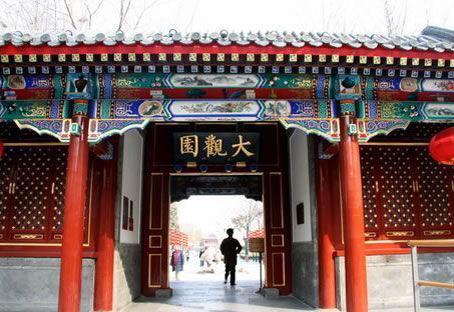 北京大观园 红楼梦中走下来的建筑