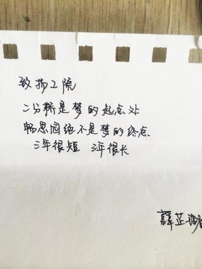 扬州大学生情书走红 用文言文和建筑术语写成