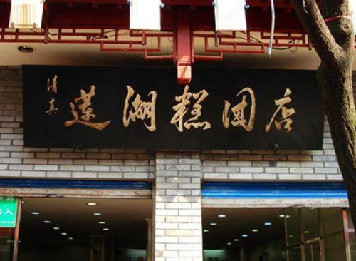 又一年元宵节 南京好吃的元宵都在这里