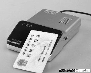 二代身份证被曝天然缺陷:挂失仍可办信用卡
