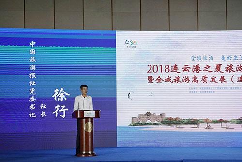 """""""全域旅游 美好生活"""" 连云港之夏旅游节盛大开幕"""