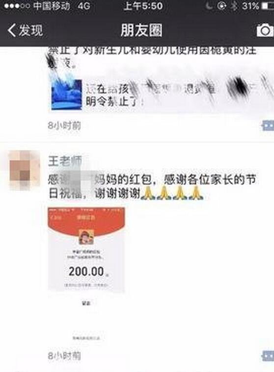 网曝宿迁一小学老师教师节晒红包 校方:钱已退回
