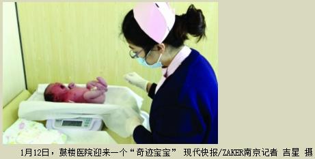 世界首例:南京卵巢早衰患者生下健康宝宝