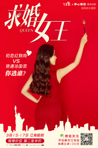 【大苏观剧团】开心麻花《求婚女王》爆笑上演