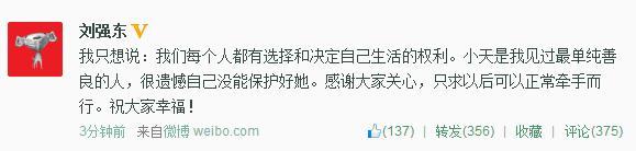 刘强东疑承认与奶茶MM恋情:求以后正常牵手
