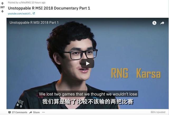 MSI纪录片获国外网友狂赞:我现在已经是RNG粉丝了