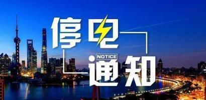 泰州姜堰发布11月11日部分地区计划停电通知