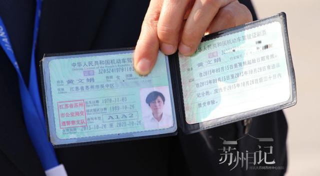 苏州最牛女司机 30年驾龄未被扣一分