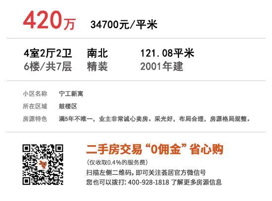 宁工新寓 121.08㎡ 420万