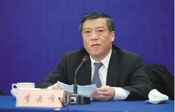 江苏省原常务副省长李云峰涉嫌受贿被立案侦查