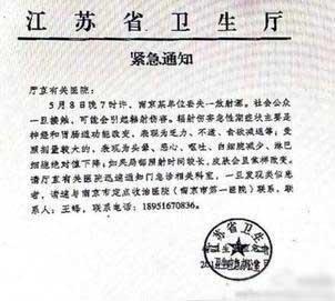 南京丢失放射源可能引起辐射伤害 目前已被锁定