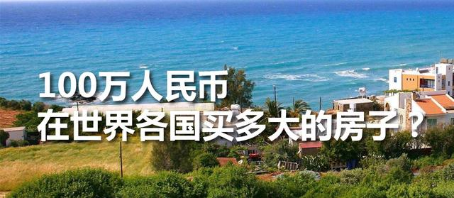 100万人民币在世界各国买的房子,看到北京我哭了!