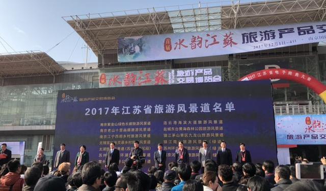 """首届""""水韵江苏""""旅游产品交易博览会圆满闭幕"""