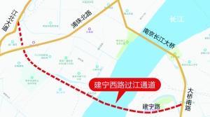 南京建宁西路过江隧道将开工 2023年建成