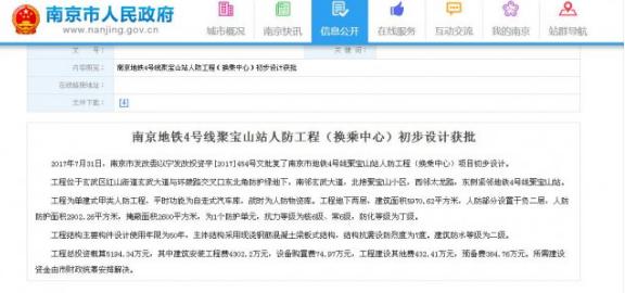 南京地铁4号线聚宝山站将建换乘中心