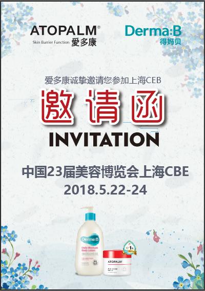 ATOPALM爱多康表态中国23届美容展览会上海CBE引等候
