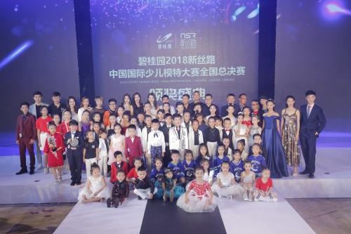 碧桂园2018新丝路中国国际少儿模特大赛落幕