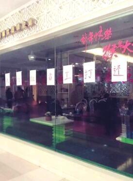 老板欠薪歇业 员工饭店落地窗上贴讨薪标语