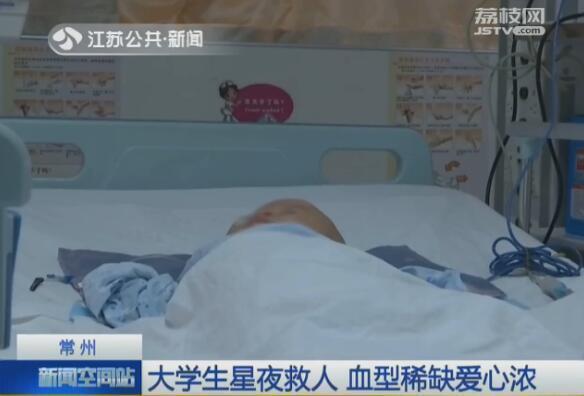"""常州大学生连夜赶赴异地 捐献稀有""""熊猫血"""""""