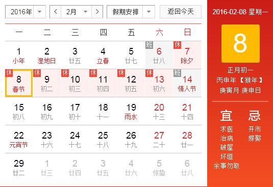 2016放假安排公布:春节假从除夕到初六_大苏网_腾讯网篳路藍縷解釋
