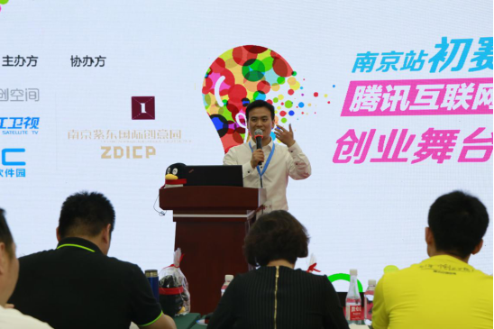 腾讯互联网+创业大赛·南京站圆满落幕