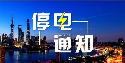 徐州沛县发布9月8日部分地区停电通知