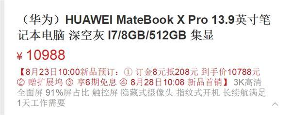 华为MateBook X Pro大容量版上架