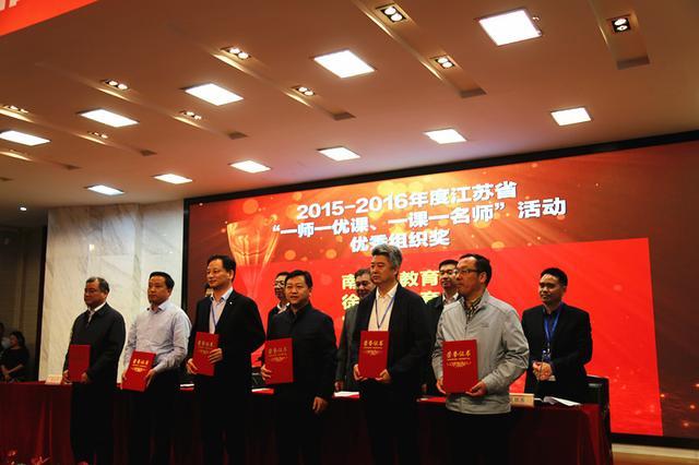 2017年度全省教育信息化工作会议在南京召开