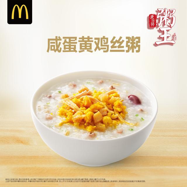醒醒 麦当劳早餐粥王系列上新啦!