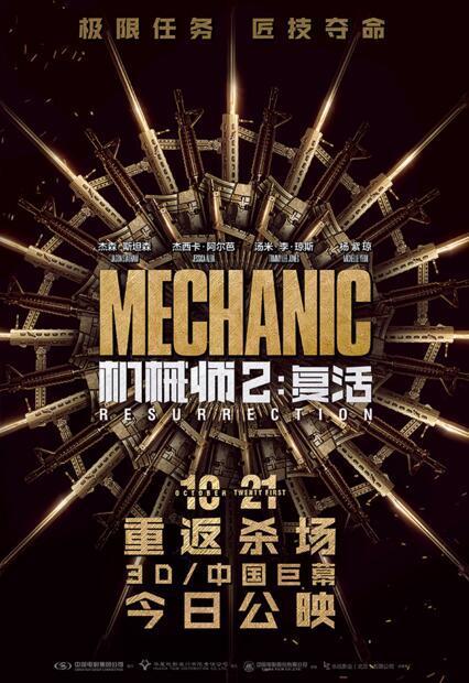 【大苏观影团】《机械师2》动作大片 凶猛来袭